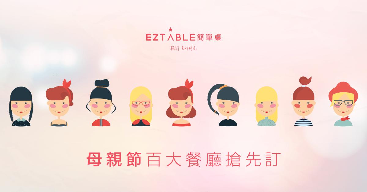 【2017 母親節限時優惠】全臺百大熱門餐廳訂位開跑 | EZTABLE 簡單桌 - 預訂與家人的美好時光