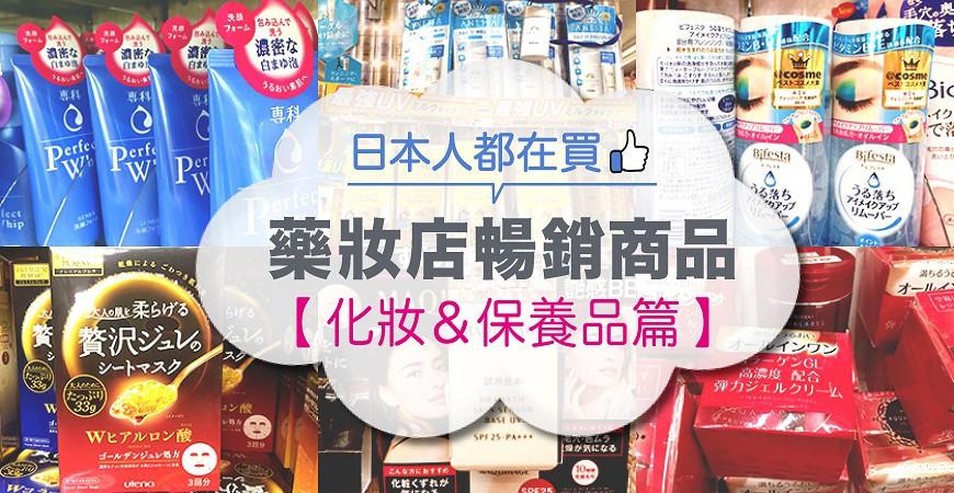 台灣人不知道但日本人都在買!藥妝店暢銷排行【化妝保養品篇】