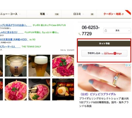 日本美食評價網站「食べログ」的餐廳預約教學!日文預約收信步驟全攻略   樂吃購!日本