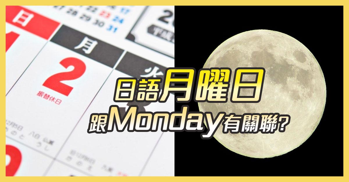 為什么日語的星期一叫「月曜日」?3個學日文時搞不懂的時間豆知識-樂吃購日本