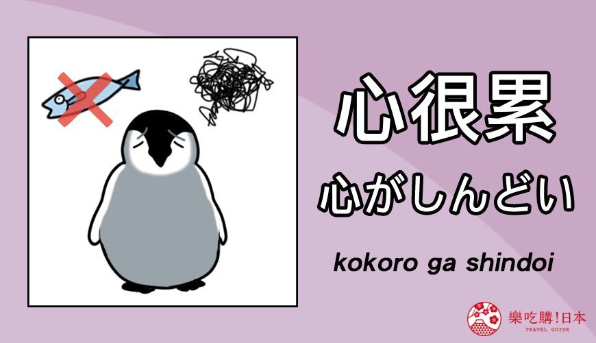 「厭世」「邊緣人」的日文該怎麼說?超消極4個日本語一學就會! | 樂吃購!日本