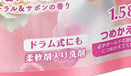 為什麼日本人都香香的?10款日本人都在用的洗衣產品。又香又乾淨的秘密就在這!   樂吃購!日本