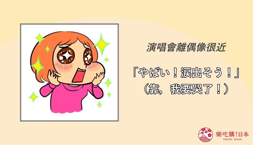 日本人愛講的「牙敗」到底是什麼意思?「やばい」的5種用法教學!   樂吃購!日本