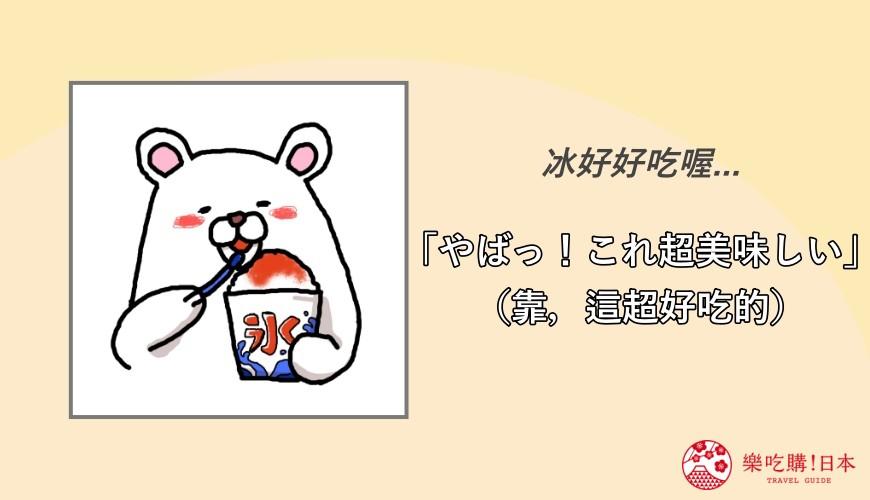 日本人愛講的「牙敗」到底是什麼意思?「やばい」的5種用法教學! | 樂吃購!日本