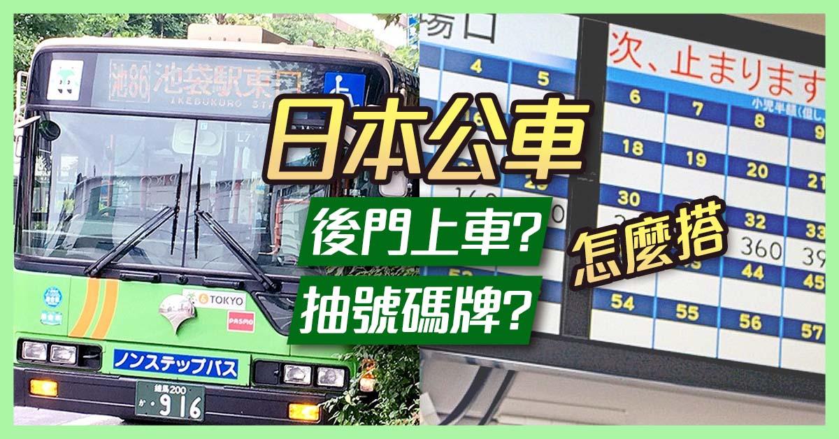 日本自助旅行交通攻略【公車篇】,搭公車流程&購票日語輕鬆上手! | 樂吃購!日本