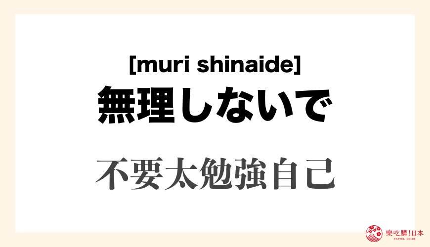 日文的「甘巴爹」≠「加油」啦!地震講加油,日本人臉冒三條線 | 樂吃購!日本