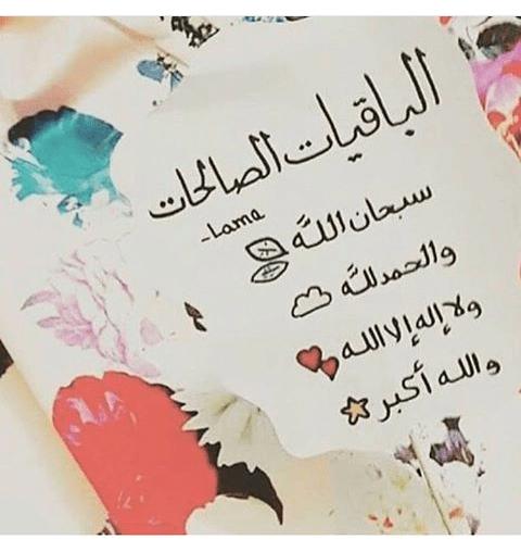 ال م ال و ال ب ن ون ز ين ة ال ح ي اة الد ن ي ا