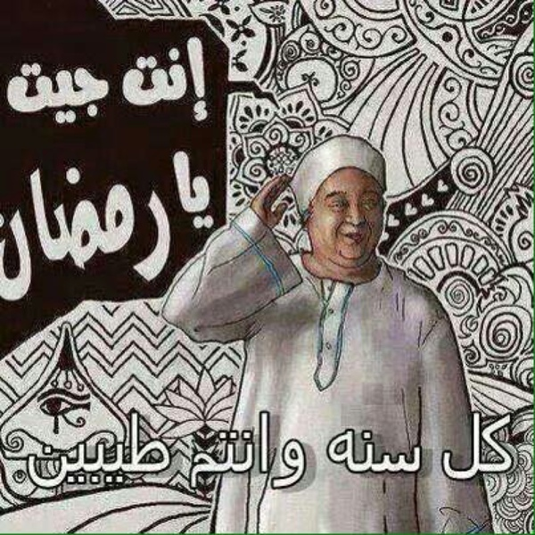 كل سنة وانتم طيبين و رمضان كريم وكل عام وانتم بخير Ask Fm