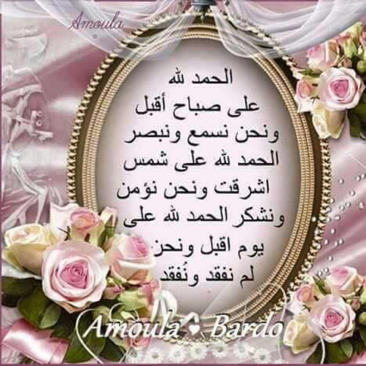 أسعد الله صباحكم بكل خير جمعه مباركه مساحه Ask Fm