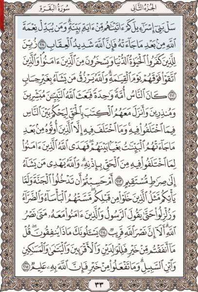 سبحان الله Siefdq Likes Askfm