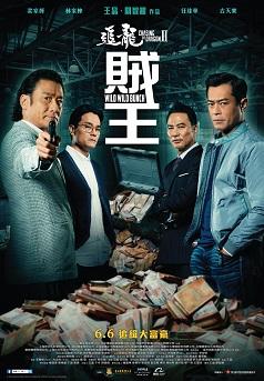 追龍 II:賊王 電影 - 百老匯院線