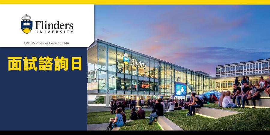 澳洲 Flinders University 面試諮詢日 - AAS 博華海外升學中心