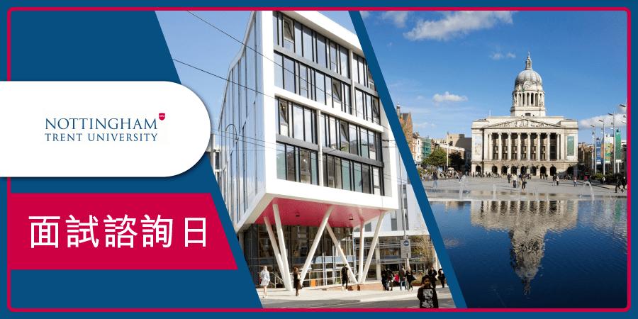 英國 Nottingham Trent University 面試諮詢日 - AAS 博華海外升學中心