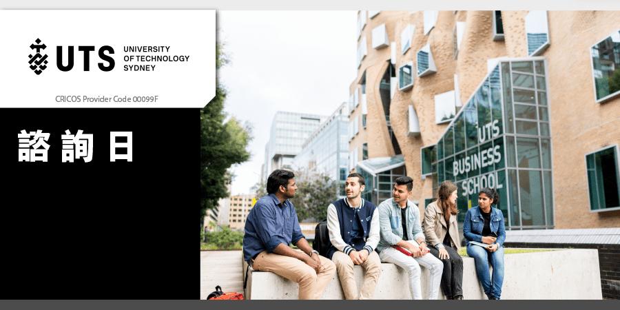 澳洲 University of Technology Sydney 諮詢日 - AAS 博華海外升學中心