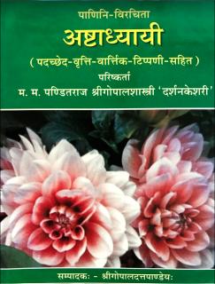 Panini's Ashtadhyayi