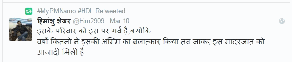 प्रधानमंत्री नरेंद्र मोदी 'माइपीएमनमो' और 'एचडीएल' दोनों को फॉलो करते हैं जिन्होंने यह रीट्वीट किया है