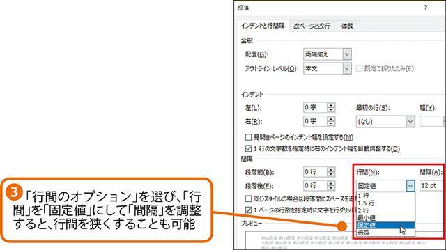 【Word便利ワザ】行と行の間隔の調整して文書を見やすくする方法 - 特選街web