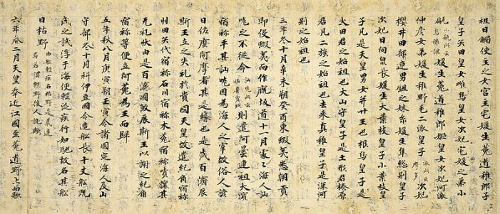 The Kanji written text of the Kojik on opaque parchment paper