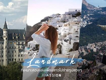 รวม Landmark สุดหรูต่างประเทศ ที่เหมาะควงแขนเพื่อนสาวไปถ่ายรูปสวยๆ