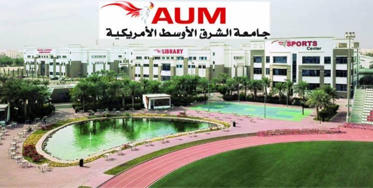 AUM عضواً في «بابسون» لتعليم ريادة الأعمال
