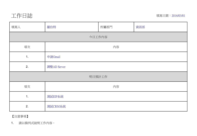【表單範例】- 工作日誌   101Form.net