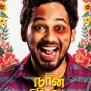 Naan Sirithaal Photos Download Tamil Movie Naan