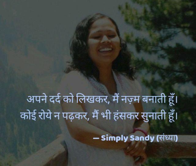 E0 A4 B8 E0 A4 Be E0 A4 81 E0 A4 9d Sandhya Jeenwal