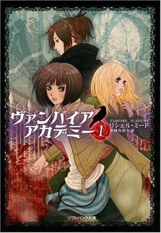 ヴァンパイアアカデミー (Vampire Academy, #1)