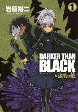 Darker Than Black: Shikkoku no Hana Volume 1