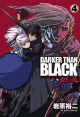 Darker than Black: Shikkoku no Hana Volume 4