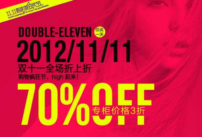 全世界最大的網上購物日 - 1111光棍節 | dcplus 數位行銷實戰家