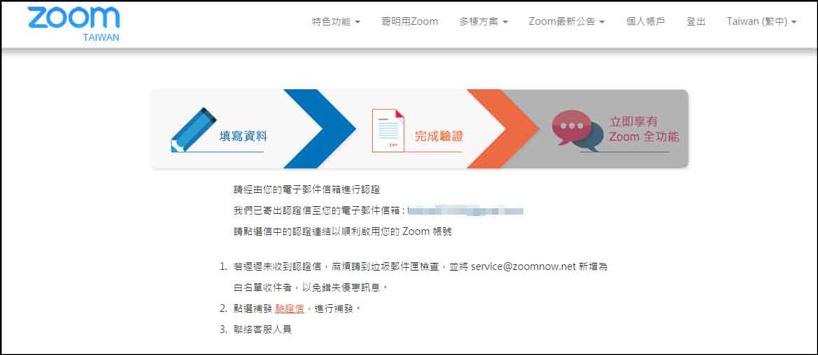 Zoom ─ 全中文的線上視訊會議室   dcplus 數位行銷實戰家