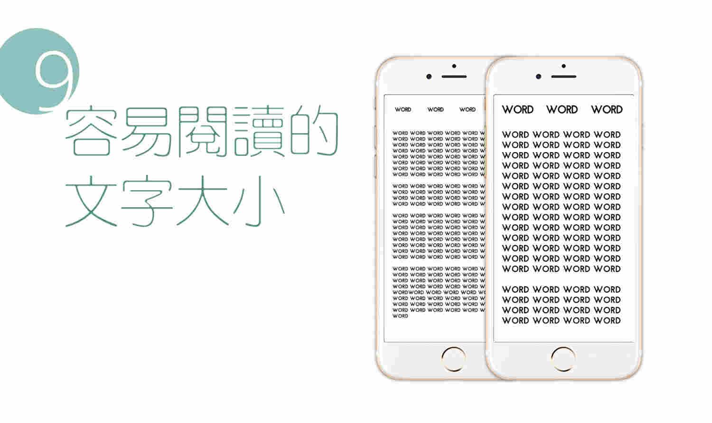 如何設計良好的手機網頁 | dcplus 數位行銷實戰家