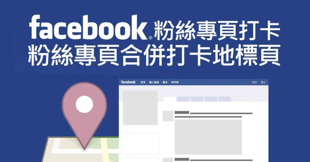 FACEBOOK粉絲專頁打卡:粉絲專頁合併打卡地標頁 | dcplus 數位行銷實戰家