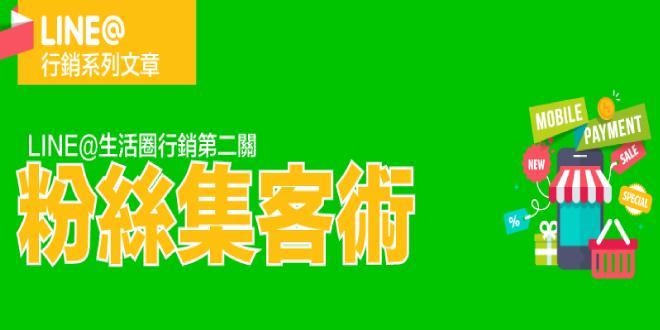 LINE@商家集客成功術,行銷策略大公開! | Facebook