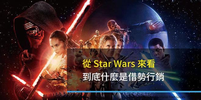 「借勢行銷」在廣告和搜尋上為什麼加分-以STAR WARS 為例