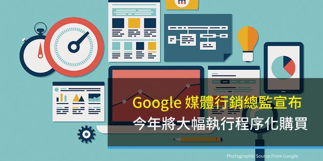 Google 全球媒體行銷總監:2016年將大規模執行程序化購買廣告