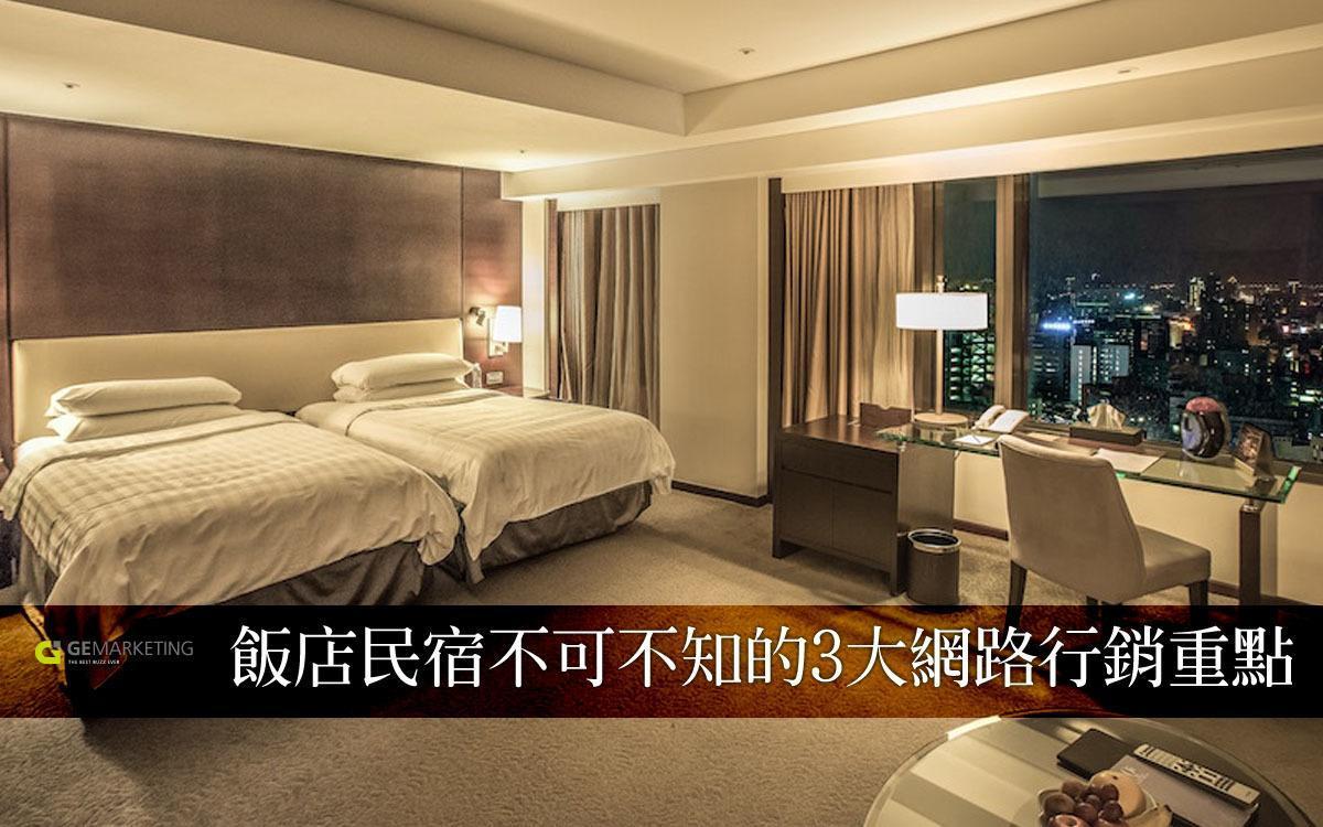 飯店民宿不可不知的3大網路行銷重點