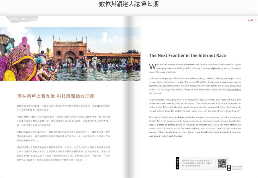 FUNDAY 全球華人最佳外語學習平臺|dcplus 數位行銷實戰家