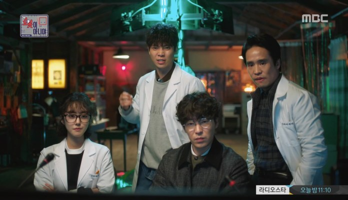 Image result for i am not a robot mbc