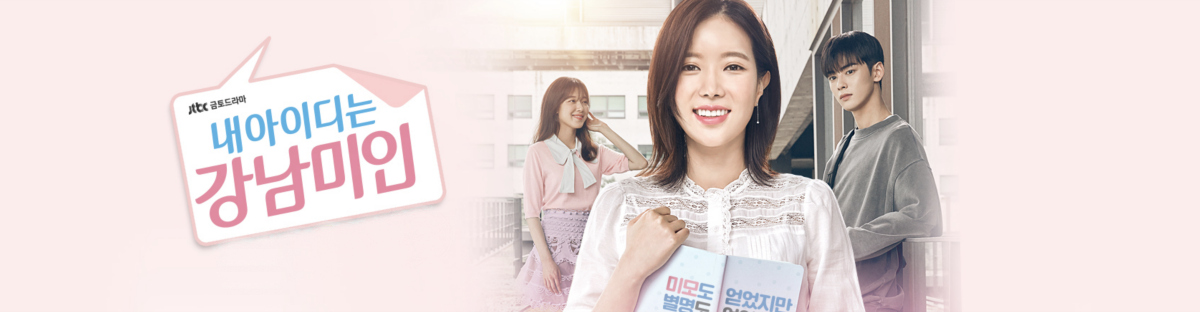 Image result for my id is gangnam beauty pictures