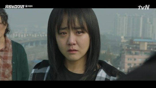 Image result for catch the ghost moon geun young