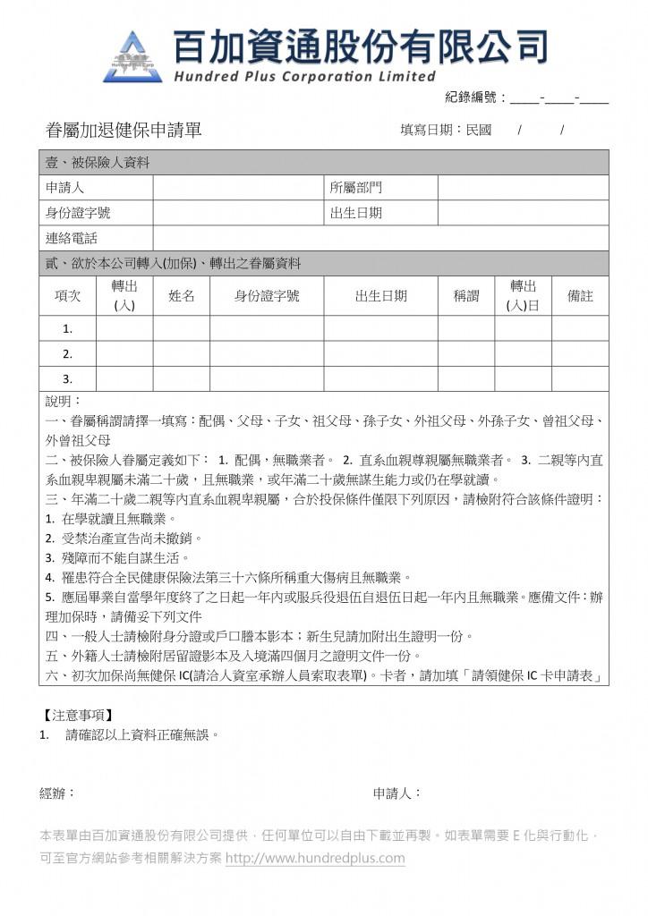 【表單範例】- 眷屬加退健保申請單 | 101EIP.net