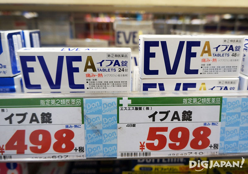 日本人氣藥品15選!激安的殿堂買得到! | DiGJAPAN!