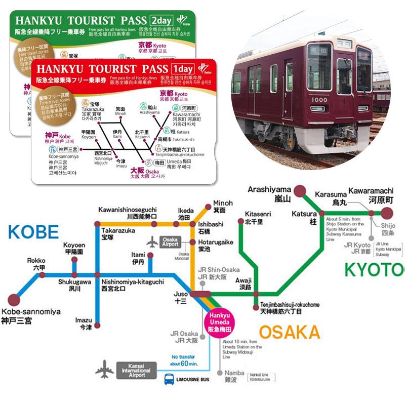 大阪,京都,神戶的旅遊,就用超劃算的旅客周遊券!   DiGJAPAN!