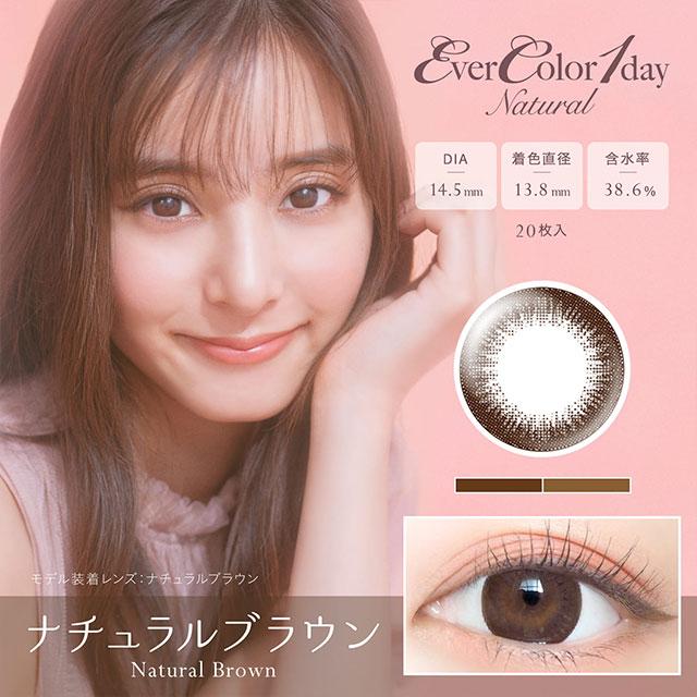 エバーカラーワンデーナチュラル ナチュラルブラウン商品画像