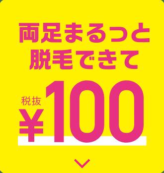 チョイスできる全身脱毛780円ミュゼはじめての方限定キャンペーン