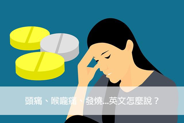 頭痛,卻十分有效,喉嚨痛,也會使人罹肺阻塞等疾病。日本醫療健康網站《Doctors Me》最近的文章更指出,咳嗽...醫生都吃什麼藥? - 康健雜誌