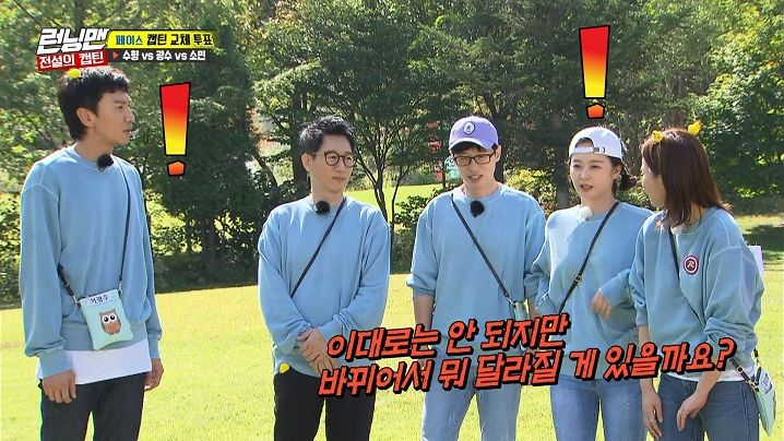 running man 2018 episode