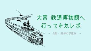 アイキャッチ_大宮鉄道博物館